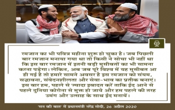 Ramadan message from Prime Minister of India: