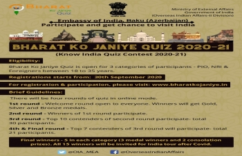 Bharat Ko Janiye Quiz 2020-21 /  Know India Quiz Contest 2020-21